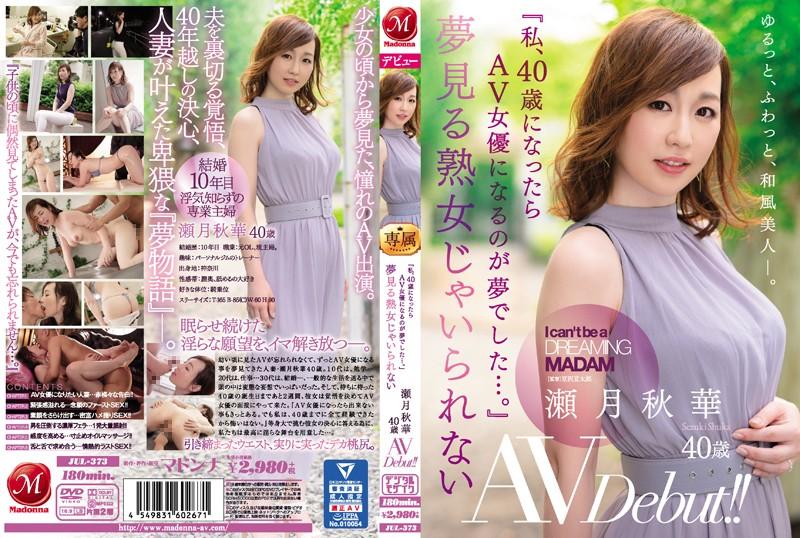 920share-JUL-373 夢見る熟女じゃいられない 瀬月秋華 40歳 AV Debut!! 『私、40歳になったらAV女優になるのが夢でした…。』