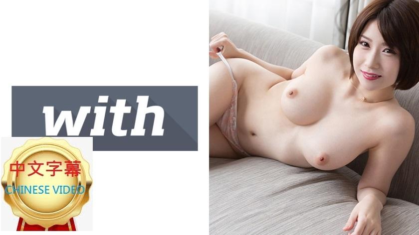 358WITH-072C 和隔著毛衣都擋不住波濤洶湧的短髮美女激烈的性愛