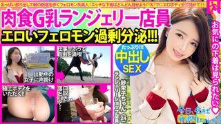 00MIUM-697 Gカップのフェロモン出しまくり美人とサボり旅!デートの聖地横浜でもずーっとでか乳放り出したままのランジェリー店員が目立ちすぎてヤバい!!つるつるに手