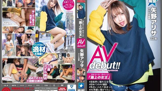 [AOI-007] ストリート・クイーン AV debut!! 矢野アリサ(22)アパレル店員 街の視線を集める路上の女王がAV参戦