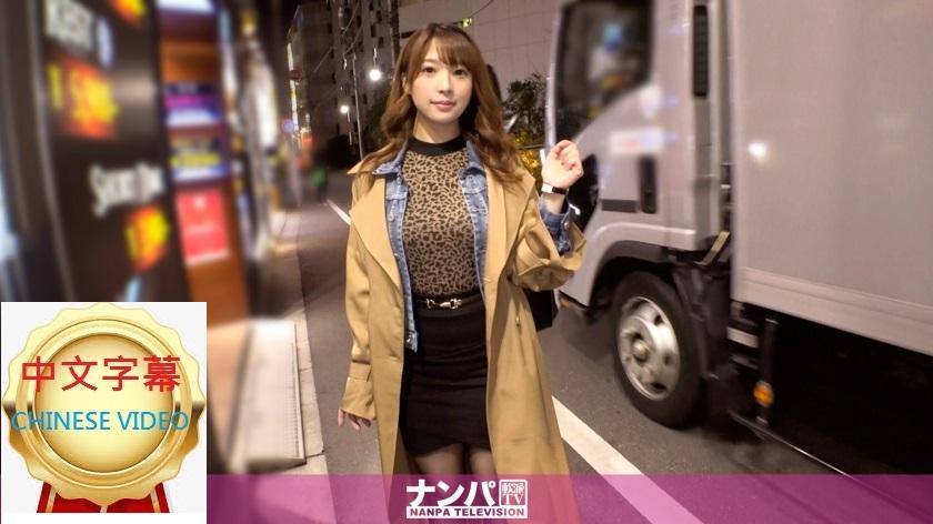 200GANA-2261C 冒充電視訪談在街上搭訕最受歡迎的黑絲美女帶到酒店打炮