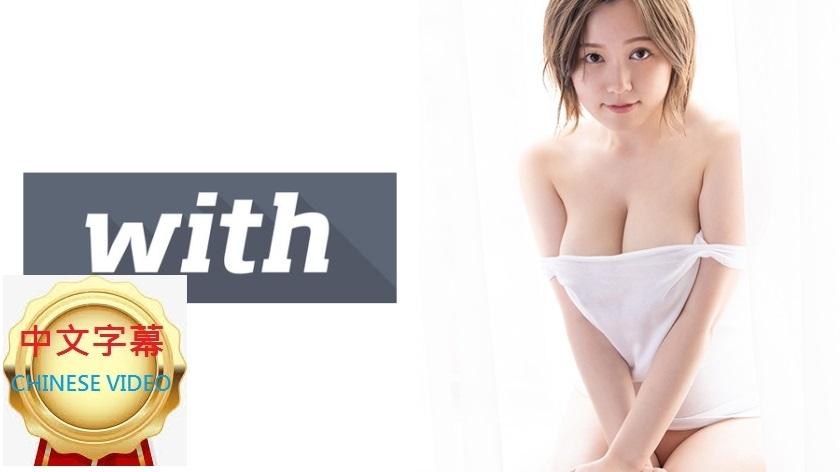 358WITH-091C NENE(21)拍攝很積極的神乳女 性愛攝影
