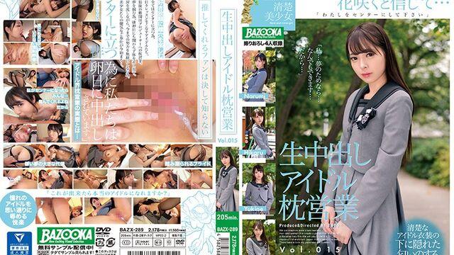 FHD [BAZX-289] 生中出しアイドル枕営業 Vol.015