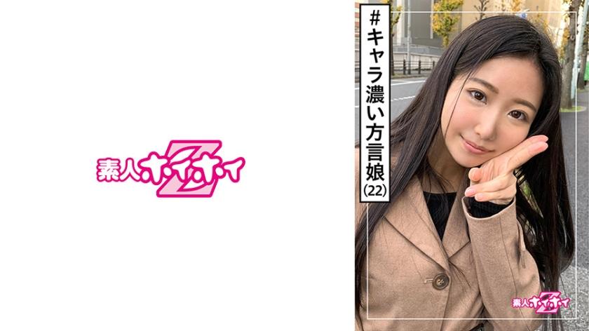 420HOI-086 いっしきさん(22) 素人ホイホイZ・素人・マッチングアプリ・キャラ濃い・ホテル勤務・むっつり・美少女・黒髪・美乳・顔射・ハメ撮り
