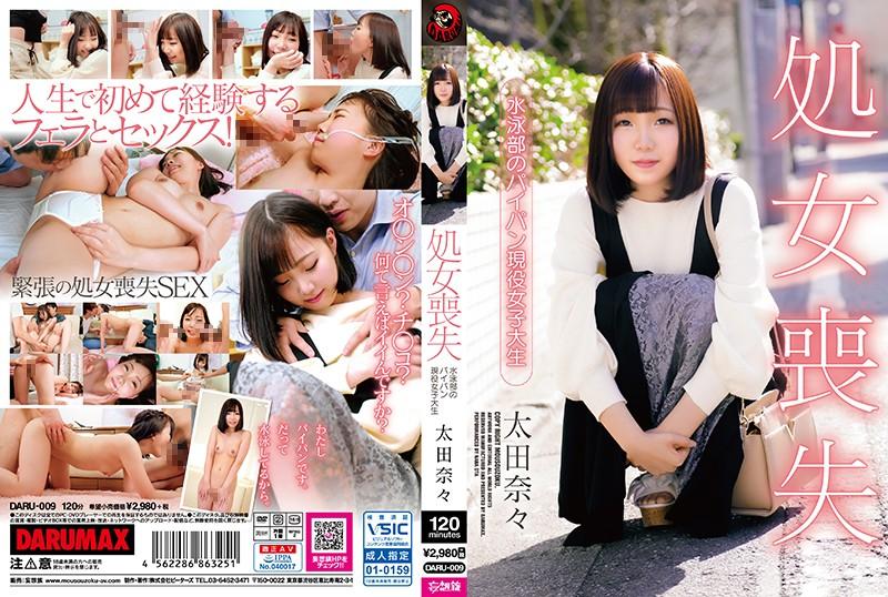 920share-DARU-009 処女喪失 水泳部のパイパン現役女子大生 太田奈々