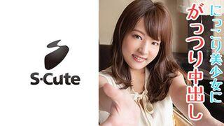 229SCUTE-1116 みかこ(23) S-Cute 笑顔でHするパイパン美少女に中出し