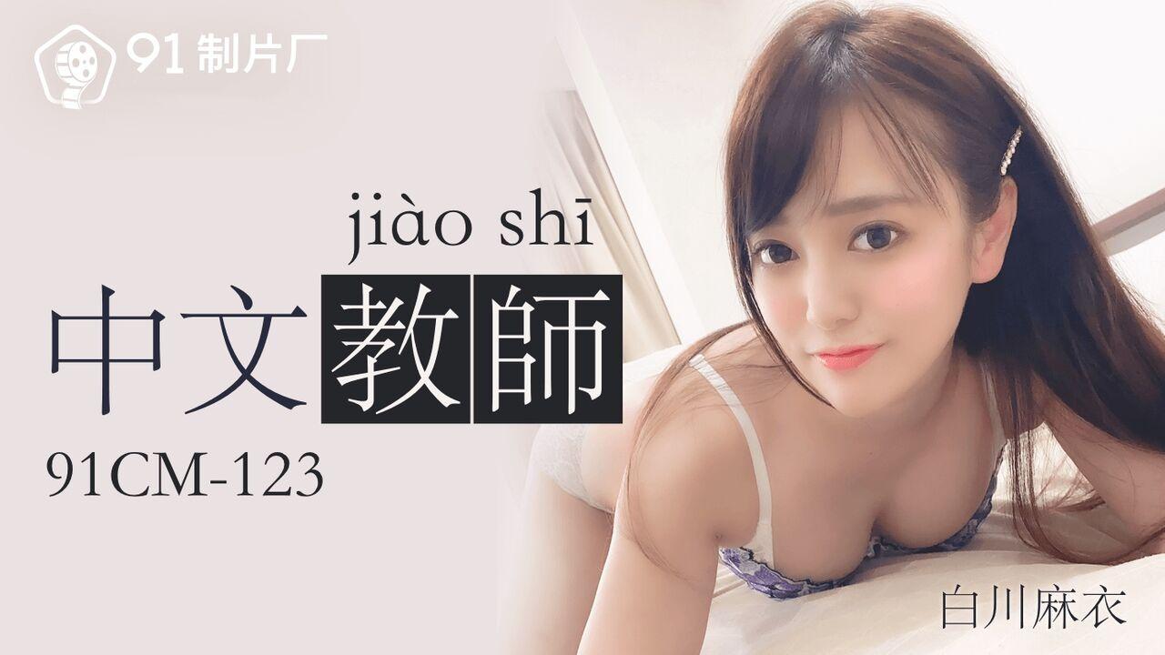 大陸AV劇作:白皙人妻趁老公出差與中文老師在家打炮 720p