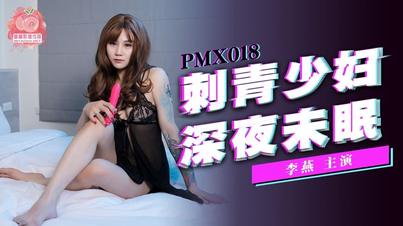蜜桃傳媒PMX018刺青少婦深夜未眠-李燕
