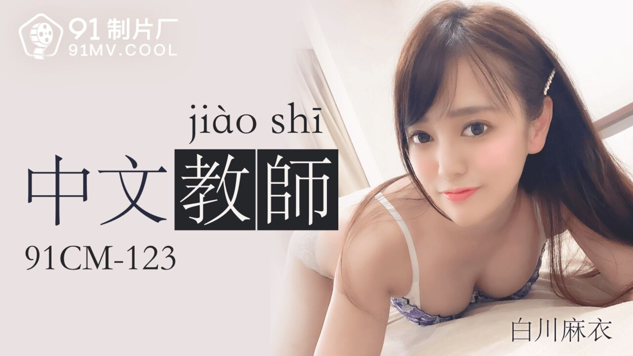 果凍傳媒91CM-123中文老師-白川麻衣