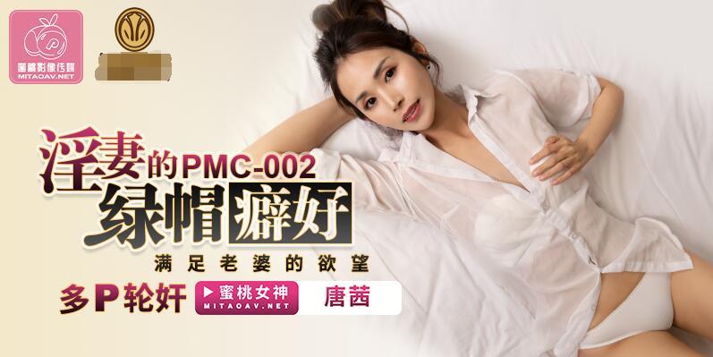 蜜桃傳媒PMC002淫妻的綠帽癖好-唐茜