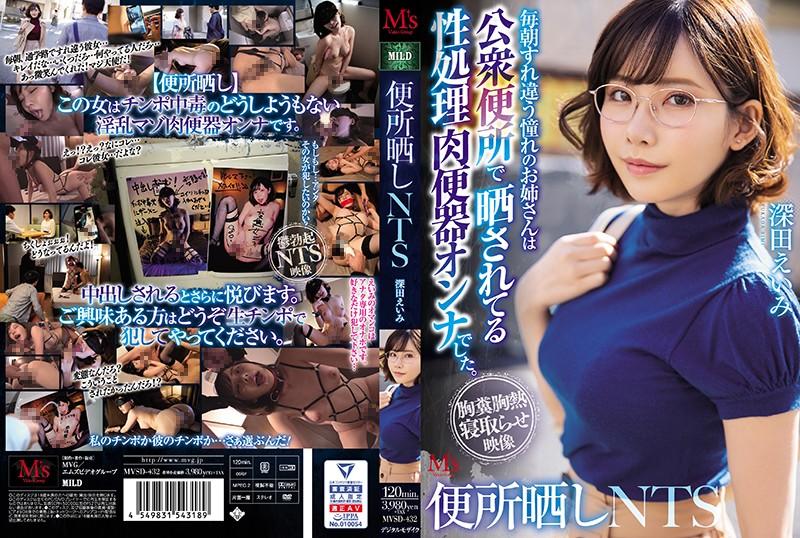 MVSD-432 便所晒しNTS 毎朝すれ違う憧れのお姉さんは公衆便所で晒されてる性処理肉便器オンナでした。 深田えいみ