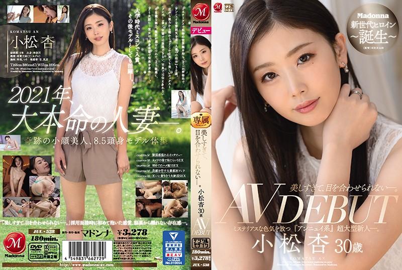 JUL-538 美しすぎて、目を合わせられない―。 小松杏 30歳 AV DEBUT ミステリアスな色気を放つ『アンニュイ系』超大型新人―。