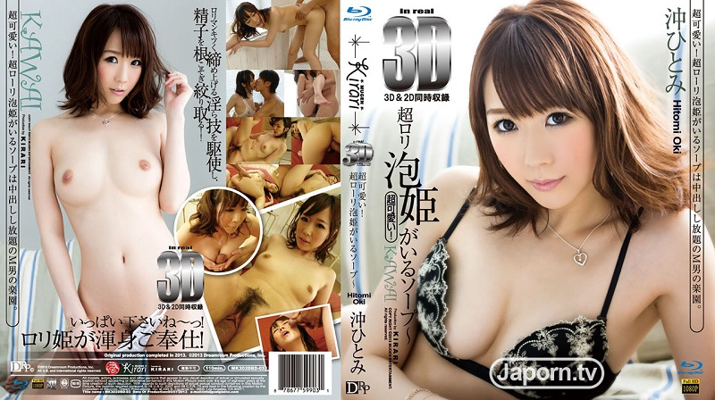 【JAVHDシリーズ】KIRARI 3D2DBD 03 超可愛い!超ロリ泡姫がいるソープ : 沖ひとみ (3D+2D ブルーレイディスク版 同時収録)