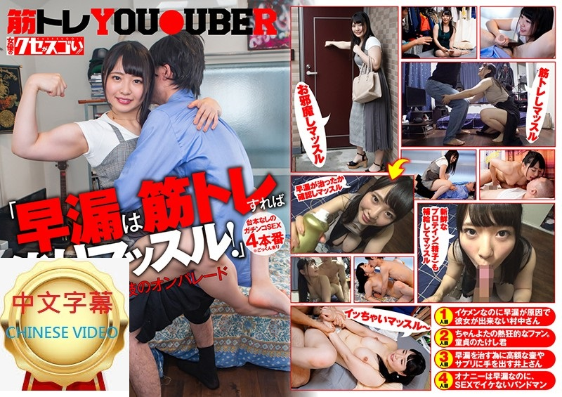 KUSE-005C 「早洩的話鍛鍊筋肉就能治療!」沒有劇本的真實做愛4本番 #Chan與田