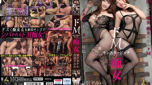 FHD DPMI-062 ドM痴女 モンスタービッチ