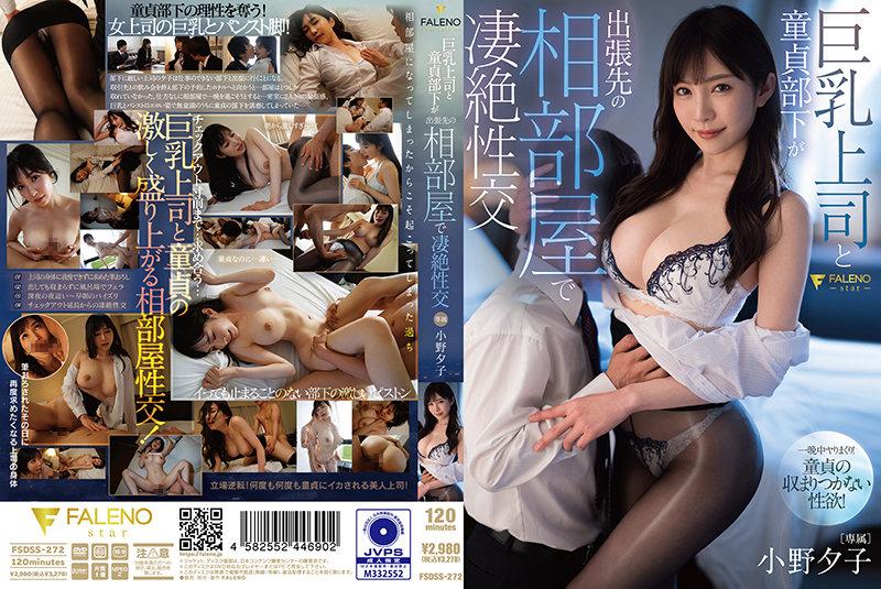 FSDSS-272 巨乳上司と童貞部下が出張先の相部屋で凄絶性交 小野夕子