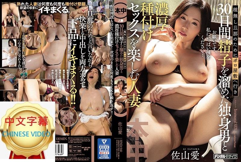 HND-940C 為了不孕的丈夫前往精子累積了30天的獨身男人住的破房子享受濃厚播種SEX的人妻 佐山愛