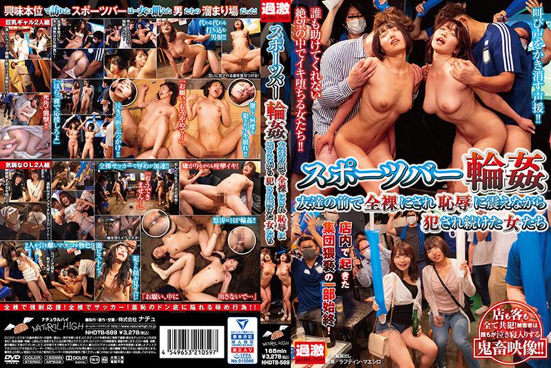 NHDTB-589 スポーツバー輪● 友達の前で全裸にされ恥辱に震えながら犯●れ続けた女たち