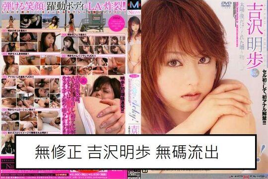 MXNB-001S (無修正-漏れ) (Uncensored Leaked) 吉沢◯歩 无码流出