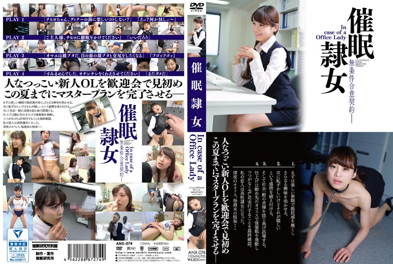 ANX-074 催眠隷女-In case of a Office Lady